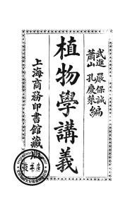 植物学讲义-师范用-1912年版-(复印本)-师范讲习社师范讲义
