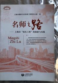 上海教育丛书  《名师之路——上海市