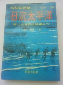 浩劫与辉煌:日沉太平洋(5)