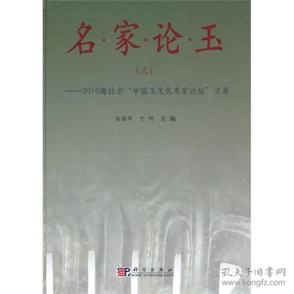 名家論玉3:2010海拉爾中國玉文化名家論壇文集