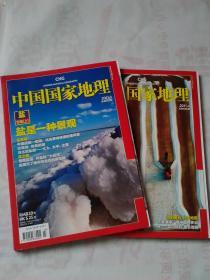 中国国家地理2011.3.4【盐·专辑 上下 两册同售】