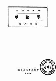 矿物学-初中用-1933年版-(复印本)