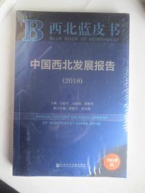 中国西北发展报告 2018