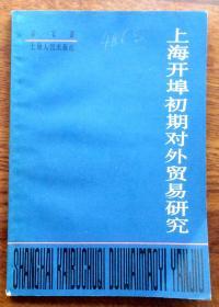 上海开阜初期对外贸易研究