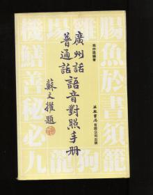 广州话普通话语音对照手册(签赠本)