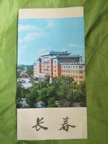 长春-七十年代宣传画册