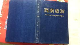 西南旅游1991年合订本