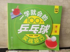 一学就会的100个乒乓球实战技巧(第二版)2018.3重印