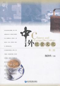 中外饮食文化 9787509620526 隗静秋 经济管理出版社
