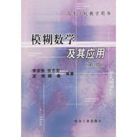 模糊数学及其应用(第二版)——高等学校教学用书