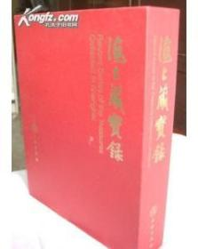 海上藏宝录(1函9册) 8开彩印.原价800元 ISBN:9787501022069