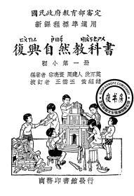 复兴自然教科书-初小用-1933年版-(复印本)-复兴教科书