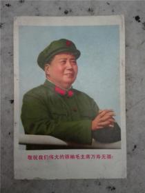 文革--毛主席彩照【敬祝我们伟大的领袖毛主席万寿无疆】