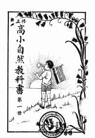 修正高小自然教科书-高小用-1938年版-(复印本)