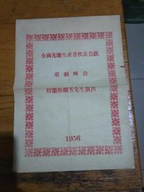 """1956年老节目单——梅兰芳主演""""霸王别姬""""附入场卷一张 见图"""