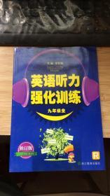 英语听力强化训练 九年级全