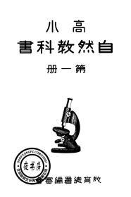 高小自然教科书-高小用-1941年版-(复印本)