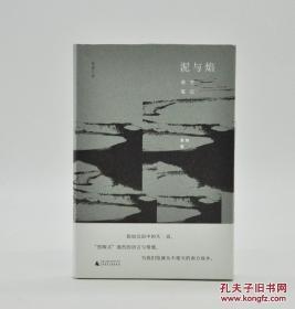 【毛边本】极度文丛  泥与焰:南方笔记