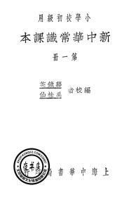 新中华常识课本-初小用-1930年版-(复印本)