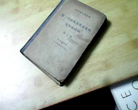 第二次世界大战前夜的文件和材料(第二卷)