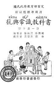 复兴常识教科书-初小用-初小新课程标准-1933年版-(复印本)-复兴教科书