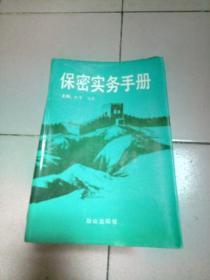 保密实务手册【精装·1993年一版一印】36