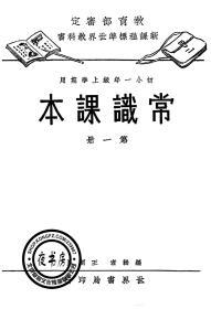 常识课本-初小用-1933年版-(复印本)-新课程标准世界教科书