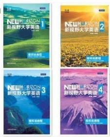 新视野大学英语视听说教程 第三版 学生用书1234 全套4本