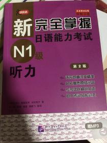 新掌握日语能力考试N1级听力 第2版 9787561938904