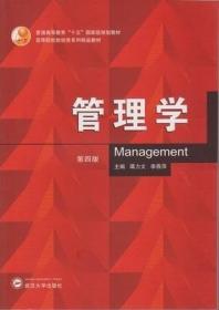 管理学 第4四版 谭力文 李燕萍武汉大学9787307136618
