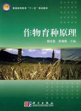 作物育种原理 杨光圣 9787030250698 科学出版社