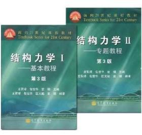 结构力学第3版龙驭球1 2基本教程 专题教9787040348224