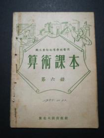 职工业余初等学校暂用 算术课本(第六册)