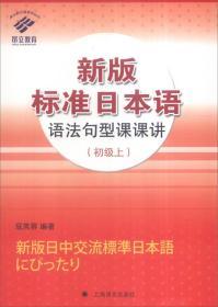 新版标准日本语语法句型课课讲(初级上)