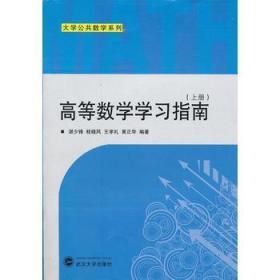 高等数学学习指南 湛少锋 武汉大学出版社 9787307102040