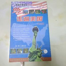 走遍美国:学习版.笫二册.24