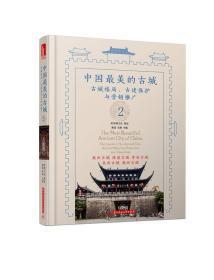 中国最美的古城 2