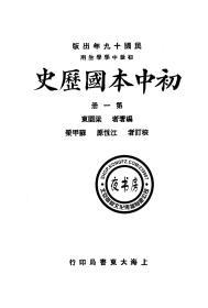 初中本国史历史-初中用-1930年版-(复印本)