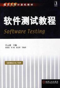 软件测试教程 宫云战 机械工业出版社 9787111248972