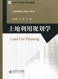 土地利用规划学 王万茂 等 北京师范大学出版社9787303108107