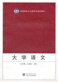 大学语文 王显槐 王晓霞 9787307079717 武汉大学出版社