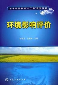 环境影响评价 李淑芹 孟宪林 化学工业9787122101761