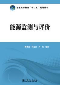 能源监测与评价 9787512344747黄素逸,闫金定 中国电力