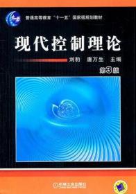 现代控制理论 第3版 刘豹 唐万生 机械工业 9787111031031