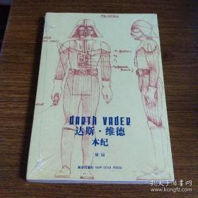 达斯·维德本纪:星球大战经典三部曲时代的维德尊主轶事