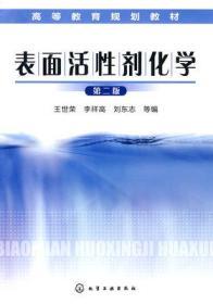 表面活性剂化学(王世荣)(二版) 王世荣 9787122077837