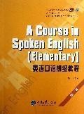 英语口语初级教程 王文捷 重庆大学出版社含盘 9787562470700