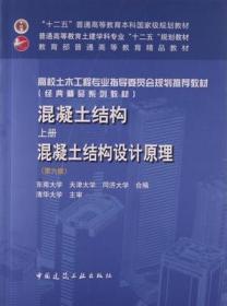 混凝土结构设计原理上册 第六版 9787112188826