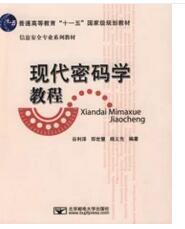 现代密码学教程 谷利泽 郑世慧 北京邮电大学9787563520190