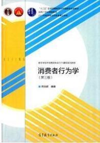 消费者行为学 第三版第3版 符国群 高等教育出版社 9787040414905